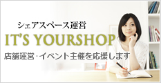 IT'S YOUR SHOP | 都内最安レンタルスペース(巣鴨)